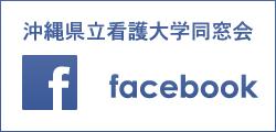 沖縄県立看護大学同窓会 公式ホームページ Facebook