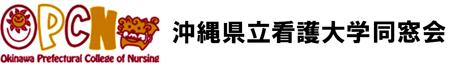 沖縄県立看護大学同窓会 公式ホームページ