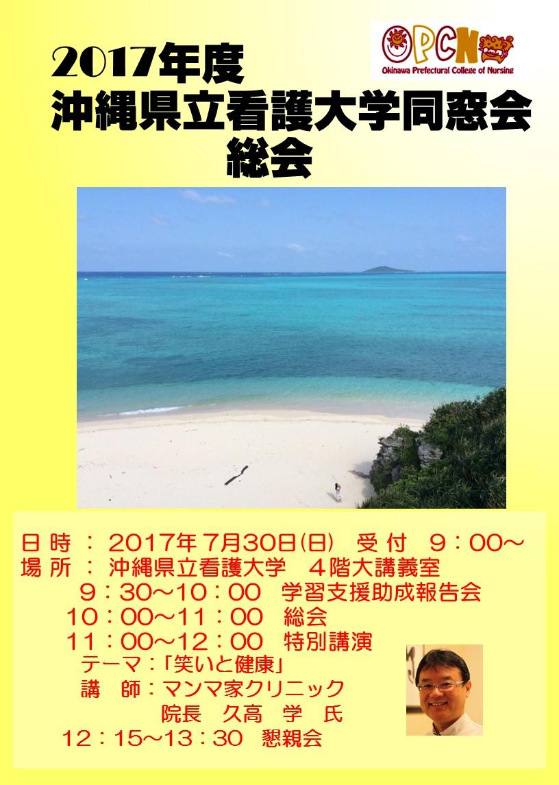 2017年度沖縄県立看護大学同窓会総会
