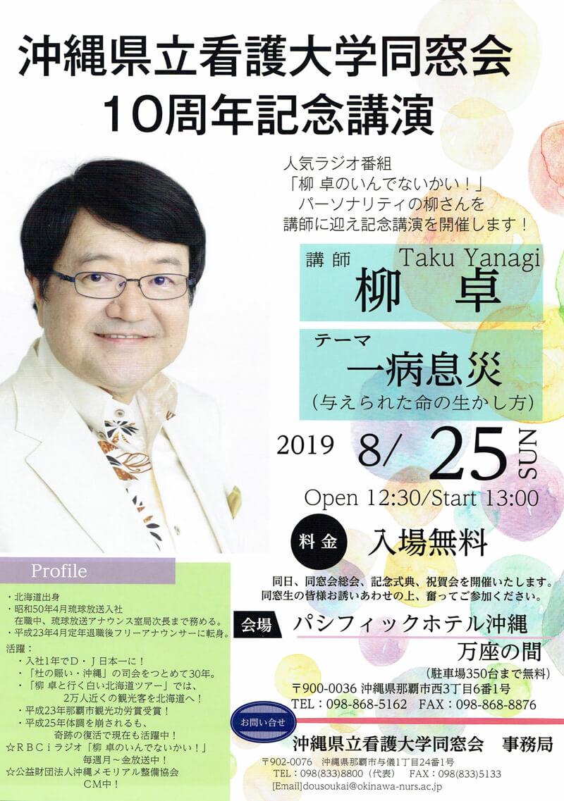沖縄県立看護大学同窓会10周年記念講演